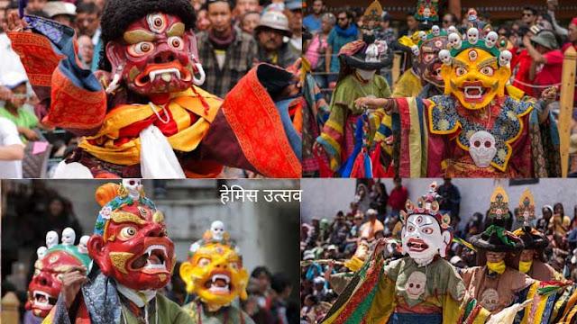 हेमिस उत्सव #Hemis Festival- भारतातील ४० प्रसिद्ध सण आणि उत्सव | 40 Famous Festivals and Celebrations in India