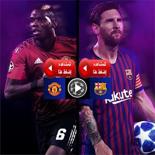 يوتيوب مشاهدة مباراة برشلونة ومانشستر يونايتد بث مباشر بتاريخ 16-04-2019 دوري أبطال أوروبا يلاشووت كوره استار