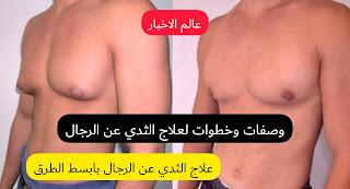 التثدي عند الرجال اسبابه وعلاجه