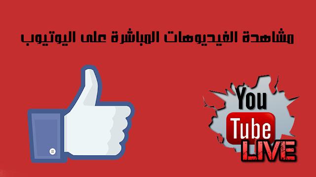 مشاهدة الفيديوهات المباشرة على اليوتيوب