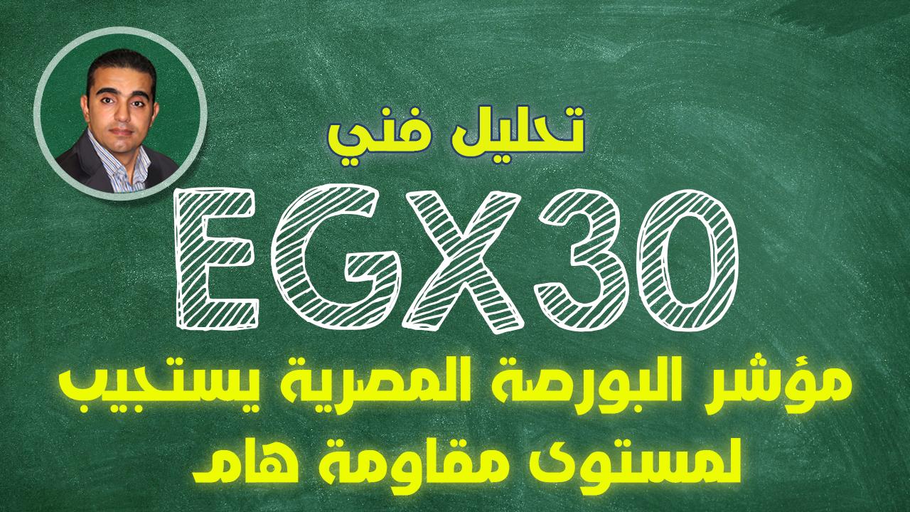 تحليل فني لمؤشر البورصة المصرية إجي إكس 30 بعد نهاية جلسة 21 فبراير 2019
