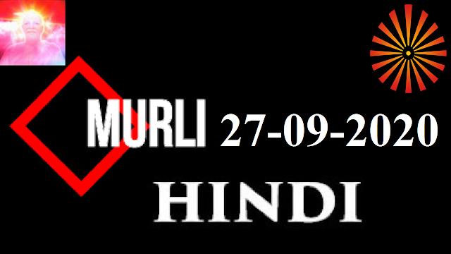 Brahma Kumaris Murli 27 September 2020 (HINDI)