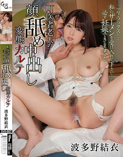 GVG-887 Hatano Yui Doctor Old Man