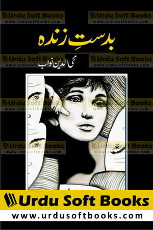 Badast e Zinda Novel by Mohiuddin Nawab
