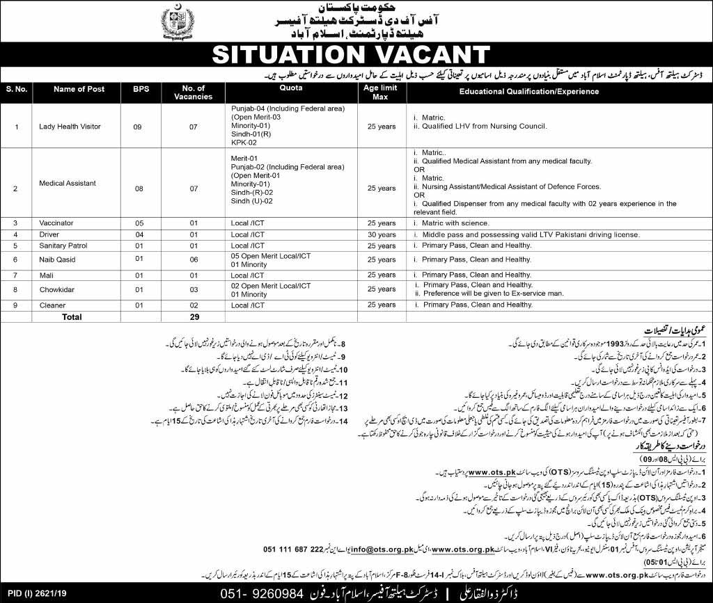 OTS Jobs in District Health Officer Islamabad Nov 2019