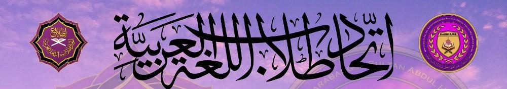ITTIHAD TULLAB LUGHAH ARABIAH
