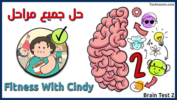 Brain Test 2 حل Fitness With Cindy
