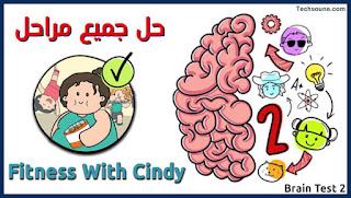 لعبة Brain Test 2 حل جميع مراحل Fitness With Cindy