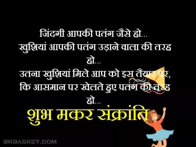 Happy Makar Sankranti Message In Hindi