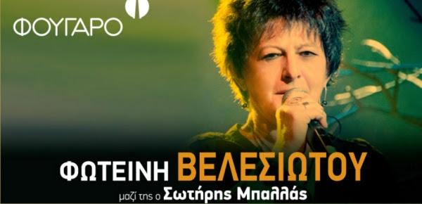 Συναυλία της Φωτεινής Βελεσιώτου στο Ναύπλιο