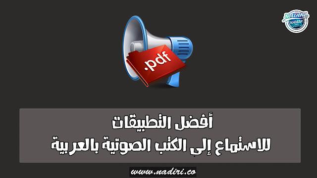 أفضل التطبيقات للاستماع إلى الكتب الصوتية بالعربية