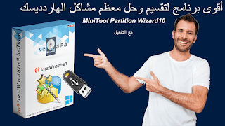 أقوى برنامج لتقسيم وحل معظم مشاكل الهاردديسك MiniTool Partition Wizard Pro 10.2.2 مع التفعيل