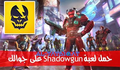 تحميل لعبة Shadowgun Legends اخر اصدار 2020