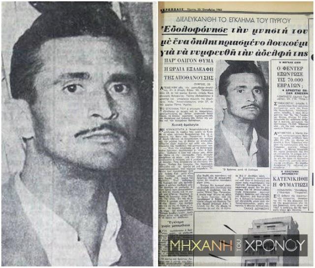 Το έγκλημα που σόκαρε την Ελλάδα των '60ς: Δολοφόνησε την αρραβωνιαστικιά του με δηλητηριασμένο λουκούμι, λίγο πριν από τον γάμο τους