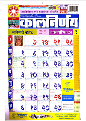 Download Free Kalnirnay 2020 January Marathi Calendar PDF