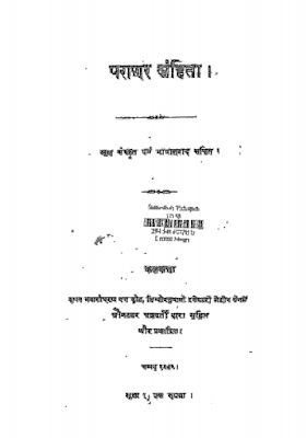 Download Parashar Samhita in Hindi PDF
