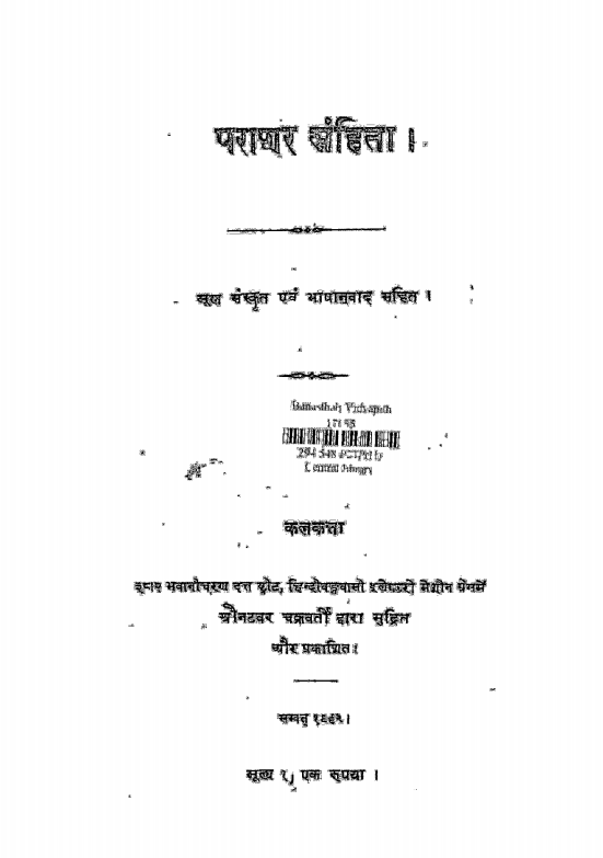 Download Parashar Samhita in Hindi PDF | freehindiebooks.com