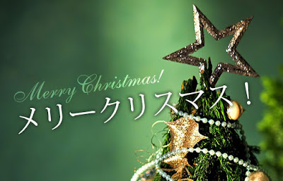 Merry Christmas Messages Japan