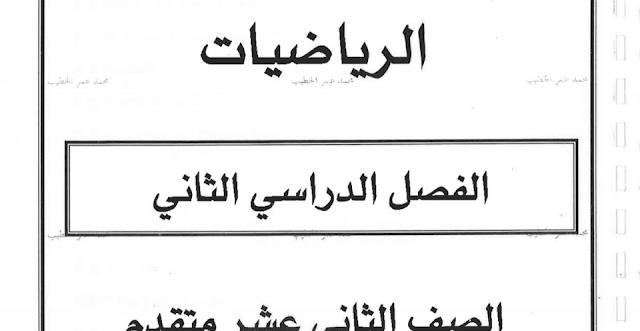 أوراق عمل مراجعة شاملة محلولة للفصلين الثاني والثالث رياضيات صف ثاني عشر متقدم