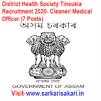 District Health Society Tinsukia Recruitment 2020- Cleaner/ Medical Officer (7 Posts)