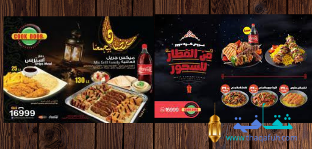 اسعار وجبات رمضان في منيو  cook door