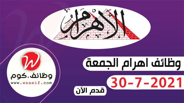 وظائف اهرام الجمعة 30-7-2021 | وظائف جريدة الاهرام اليوم-وظائف دوت كوم