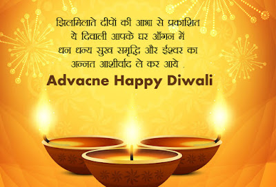 advance happy diwali images hd