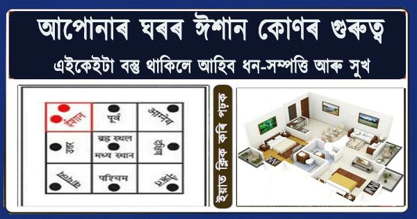 ঘৰৰ ঈশান কোণত এইকেইটা বস্তু থাকিলে হব আপুনি ভাগ্যবান |  Assamese Vastu Tips for North East Position
