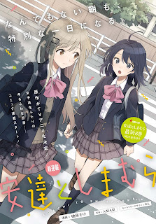 Download Novel Adachi and Shimamura