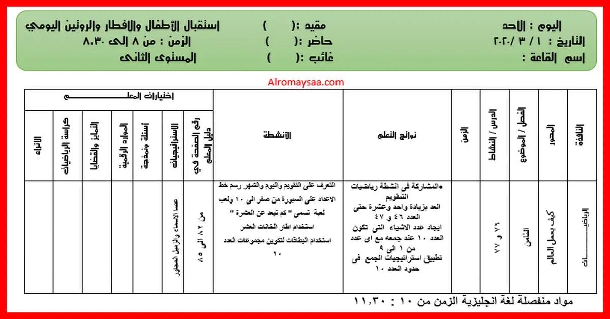تحضير المستوى الثانى kg2 من الاحد 1 مارس الى الخميس 5 مارس
