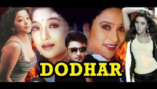 DODHAR (दोधार) Watch full nepali movie online #Jal Shah,#Niruta Singh,#Ramesh Upreti,#Arjun Shrestha