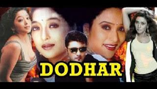DODHAR (दोधार) Watch full nepali movie online #Jal Shah,#Niruta Singh,#Ramesh Upreti,#Arjun Shrestha