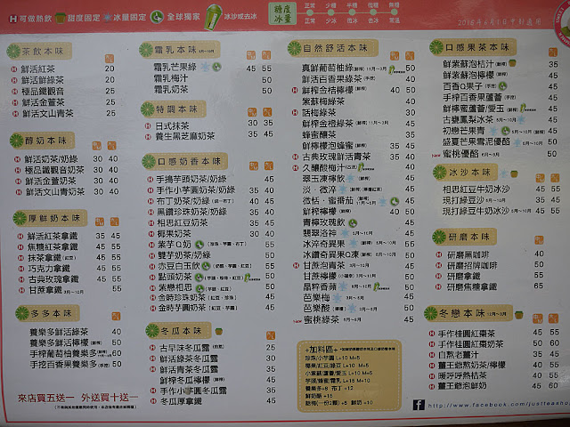 P1260318 - 【熱血採訪】大甲鎮瀾宮旁的茶本味,料好實在點頭奶茶約訪