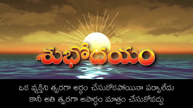 Subhodayam Quotes in Telugu