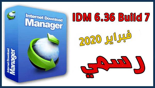 تحميل أخر اصدار رسمي من برنامج IDM 636 Build 7