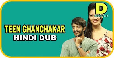 Teen Ghanchakar Hindi Dubbed Movie