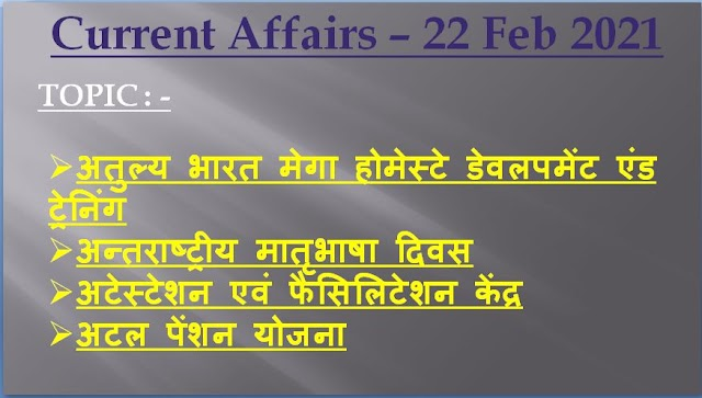 Today current Affairs In Hindi - 22 Feb 2021