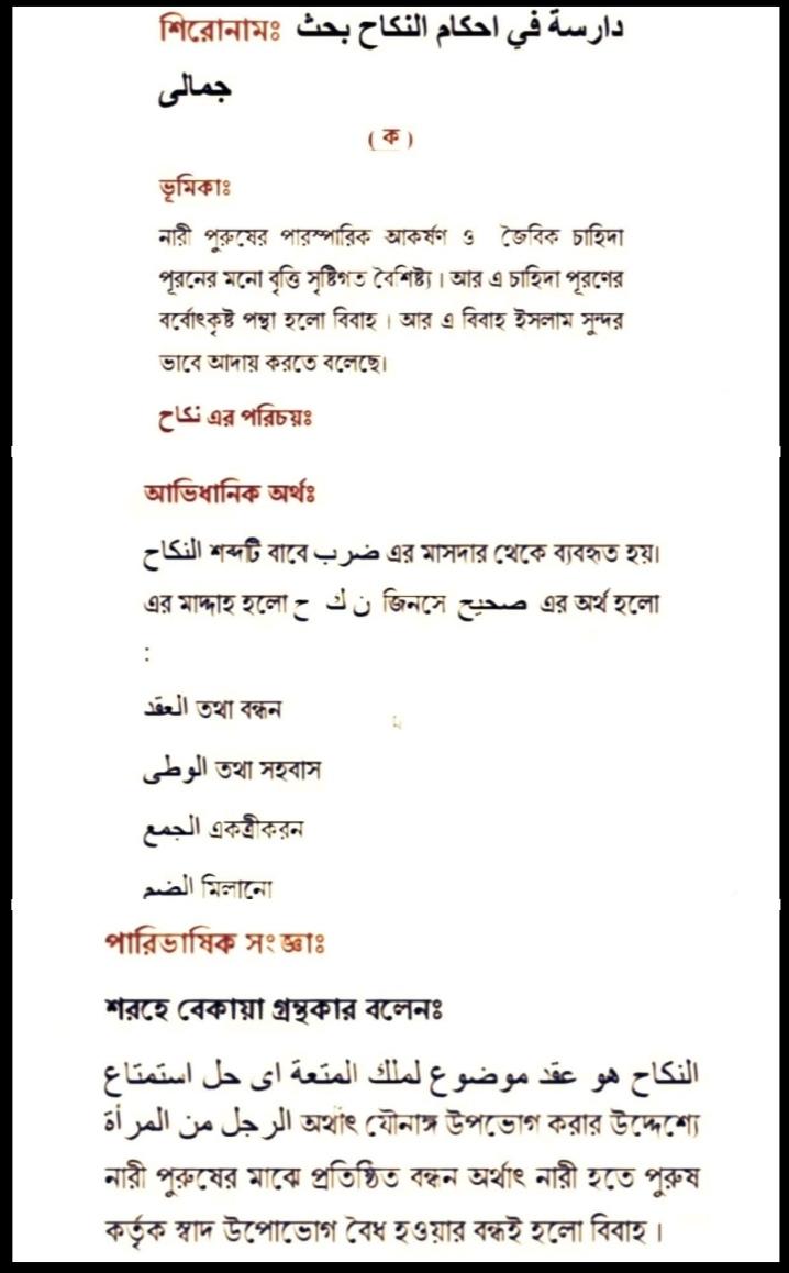 আলিম আল ফিকহ এসাইনমেন্ট সমাধান /উত্তর ২০২১ PDF 24