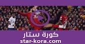 ملخص مباراة ليفربول وأستون فيلا بث مباشر كورة ستار اون لاين لايف 05-07-2020 الدوري الانجليزي