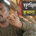 बीजापुर हमले के 5 दिन बाद नक्सलियों ने CRPF जवान राकेश्वर सिंह को रिहा किया...