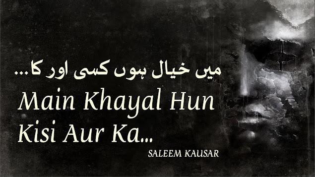 Main khayal Hun Kisi Aur Ka - Saleem Kausar