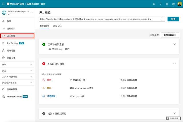 【網站 SEO】用 Webmasters Tools 提升 Yahoo、Bing 搜尋引擎中的網頁排名 (網站、部落格都適用) - URL 檢查幫助內容即時曝光,也協助檢查 SEO 問題