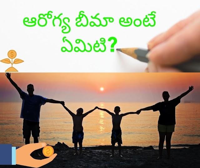 what is health insurance in telugu 2021