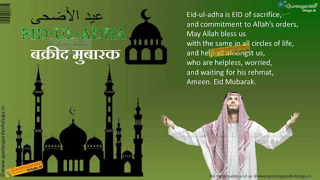 Bakrid Greetings Wishes Quotes sms whatsapp in Hindi English Telugu