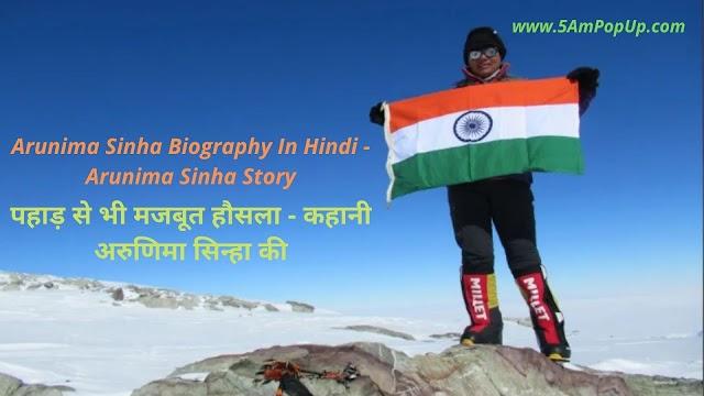 Arunima Sinha Biography In Hindi - Arunima Sinha Story