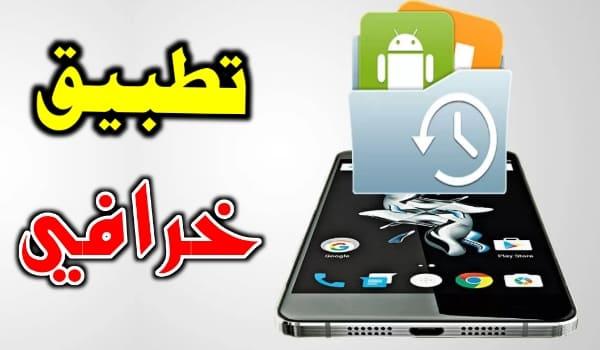 5 تطبيقات ستدمن إستخدامها على هاتفك خصوصا التطبيق الأول والخامس رهيب