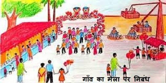 गाँव का मेला पर निबंध Essay on Village fair in Hindi