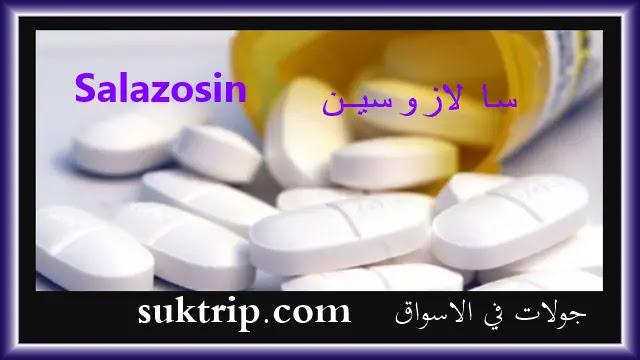 سعر دواء سالازوسين Salazosin
