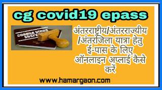 cg covid-19 e-pass  ई पास छत्तीसगढ़ -अंतर्राष्ट्रीय /अंतर्राज्यीय /अंतरजिला ई पास के लिए अप्लाई कैसे करें