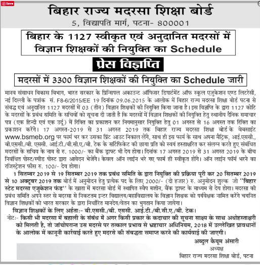 Bihar Madarsa Teacher Vacancy 2019 - 3300 विज्ञान शिक्षकों बिहार मदरसा साइंस टीचर 2019 Online Apply